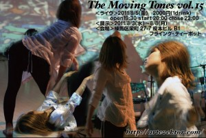 「The Moving Tones」第15回